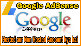 Adsense Hosted Vs Non-Hosted Account Me Kya Difference Hai - Hindi