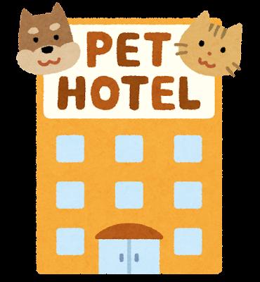 ペットホテルのイラスト