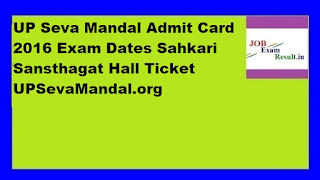 UP Seva Mandal Admit Card 2016 Exam Dates Sahkari Sansthagat Hall Ticket UPSevaMandal.org