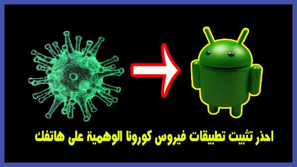 تطبيقات فيروس كورونا