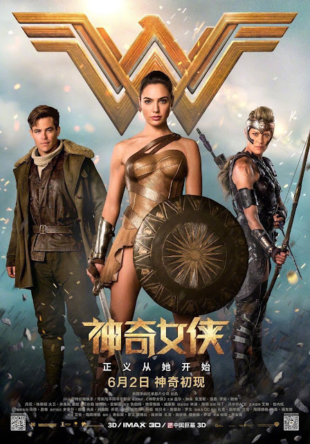 Wonder Woman International Theatrical One Sheet Movie Poster