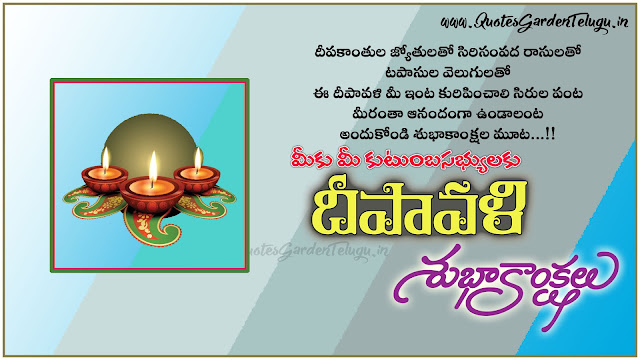happy Deepavali  2017 Telugu Greetings