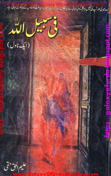 Fee Sabi Liilah  by ALEEM UL HUQ HAQI