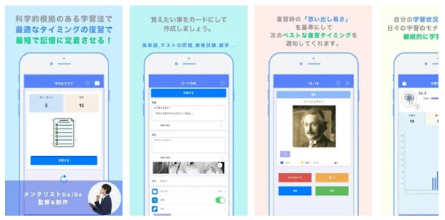 Download Distributed learning book 分散学習帳 Mobile App