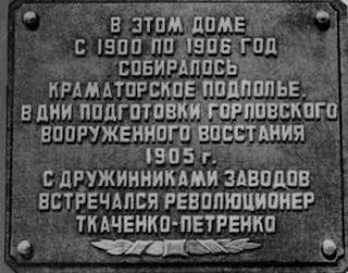 Краматорск. Дом Коршунов. Памятная доска о событиях нач. XX в.