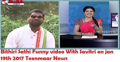 [Bithiri Sathi] Funny video With Savitri on jan 19th 2017 Teenmaar News
