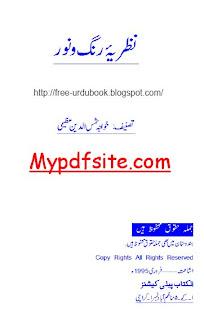 Nazriay rango Noor By khawaja Shamsudin Azeemi