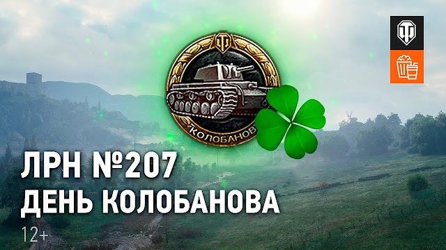 ЛРН №207. День Колобанова