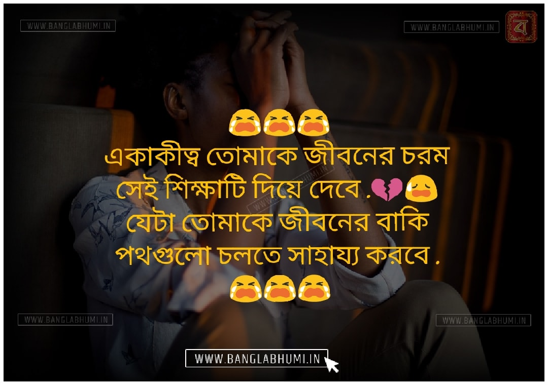 Bangla Whatsapp & Facebook Sad Love Status Free share
