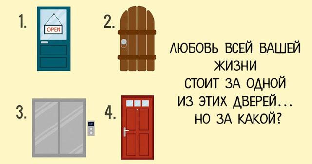 Тест: какую дверь вы откроете, чтобы найти свою любовь?