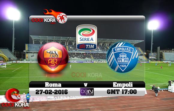 مشاهدة مباراة إمبولي وروما اليوم 27-2-2016 في الدوري الإيطالي