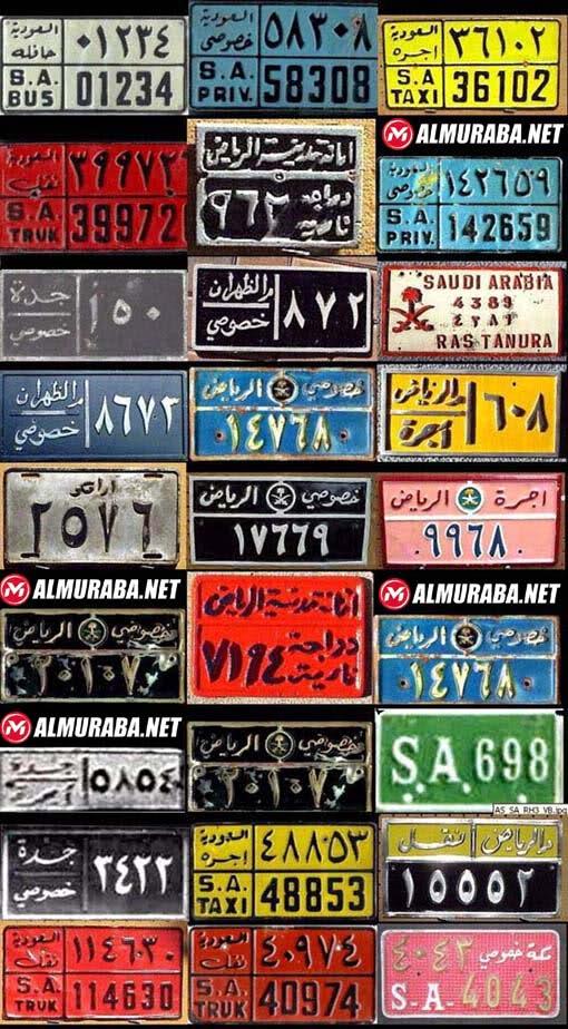 صورة تجمع لوحات السيارات قديما في المملكة العربية السعودية