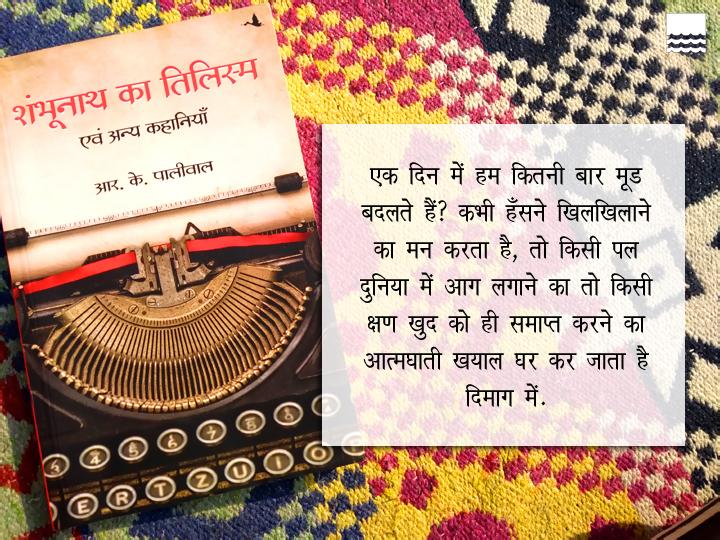 shambhu-nath-ka-tilism-book-review