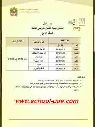 جدول الامتحان الوزاري للصف الرابع الفصل الدراسى الثالث 2019 - مناهج الامارات
