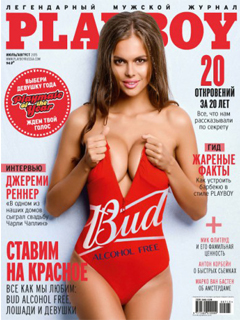 Revista Playboy Rusia-Julio Agosto 2015 PDF Digital