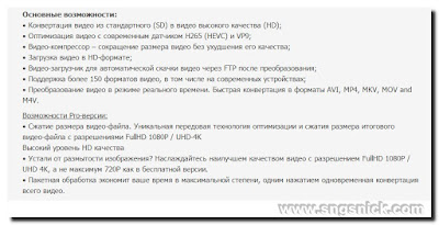 HD Video Converter Factory Pro 14.3 - Возможности программы