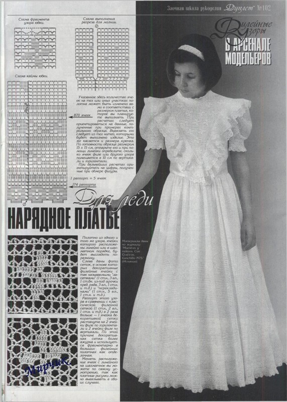 Patron Crochet Vestidos