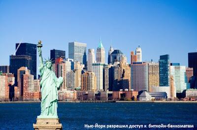 Нью-Йорк разрешил доступ к  биткойн-банкоматам