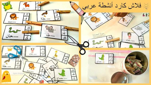 أقوى طريقة في تعليم الحروف الهجائية للاطفال pdf  بالتشكيل