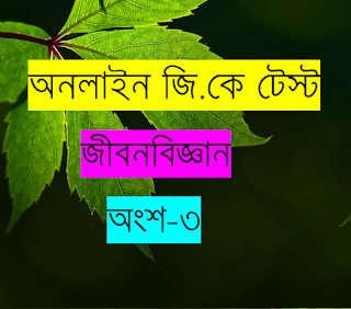 Bengali GK Online Test | Life Science | Part – 3