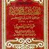 المجددون في الإسلام من القرن الأول إلى القرن الرابع عشر - عبد المتعال الصعيدي