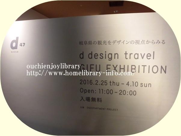 渋谷ヒカリエ展覧会「d design travel GIFU EXHIBITION」