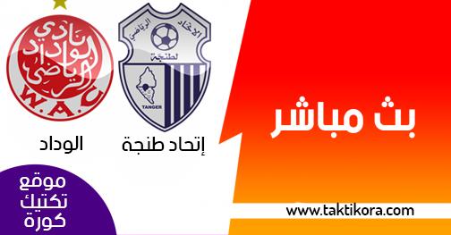 مشاهدة مباراة الوداد واتحاد طنجة بث مباشر لايف 24-01-2019 الدوري المغربي