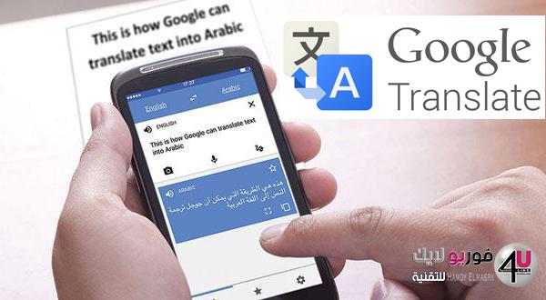 جوجل ترجمة - Google Translate