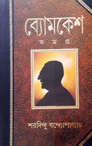 Bandyopadhyay pdf sharadindu omnibus