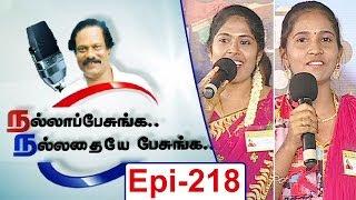 Women is happy as Daughter/Wife/Mother ? Part 2 | Nalla Pesunga Nalladhaye Pesunga