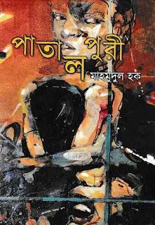 পাতালপুরী - মাহমুদুল হক Patalpuri by Mahmudul Haque