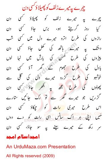 Urdu Shayari Funny Poetry
