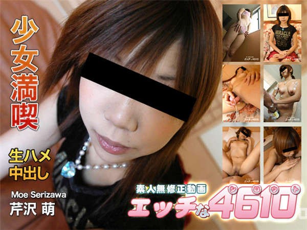 UNCENSORED H4610 ki170212 エッチな4610 芹沢 萌 Moe Serizawa, AV uncensored
