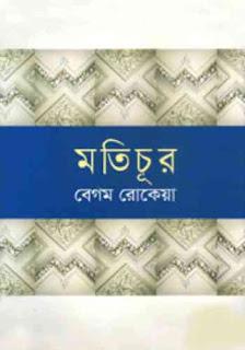 মতিচূর - বেগম রোকেয়া সাখাওয়াত হোসেন Motichur by Rokeya Sakhawat Hossain