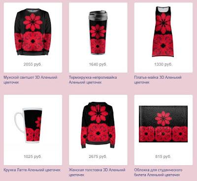 наталия пономарева новодвинск, p_i_r_a_n_y_a, жизнь магазина Бренда Аленький цветочек - цветок с каймой на черном товары купить
