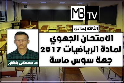 الثالثة إعدادي : الامتحان الجهوي لمادة الرياضيات جهة سوس ماسة 2017