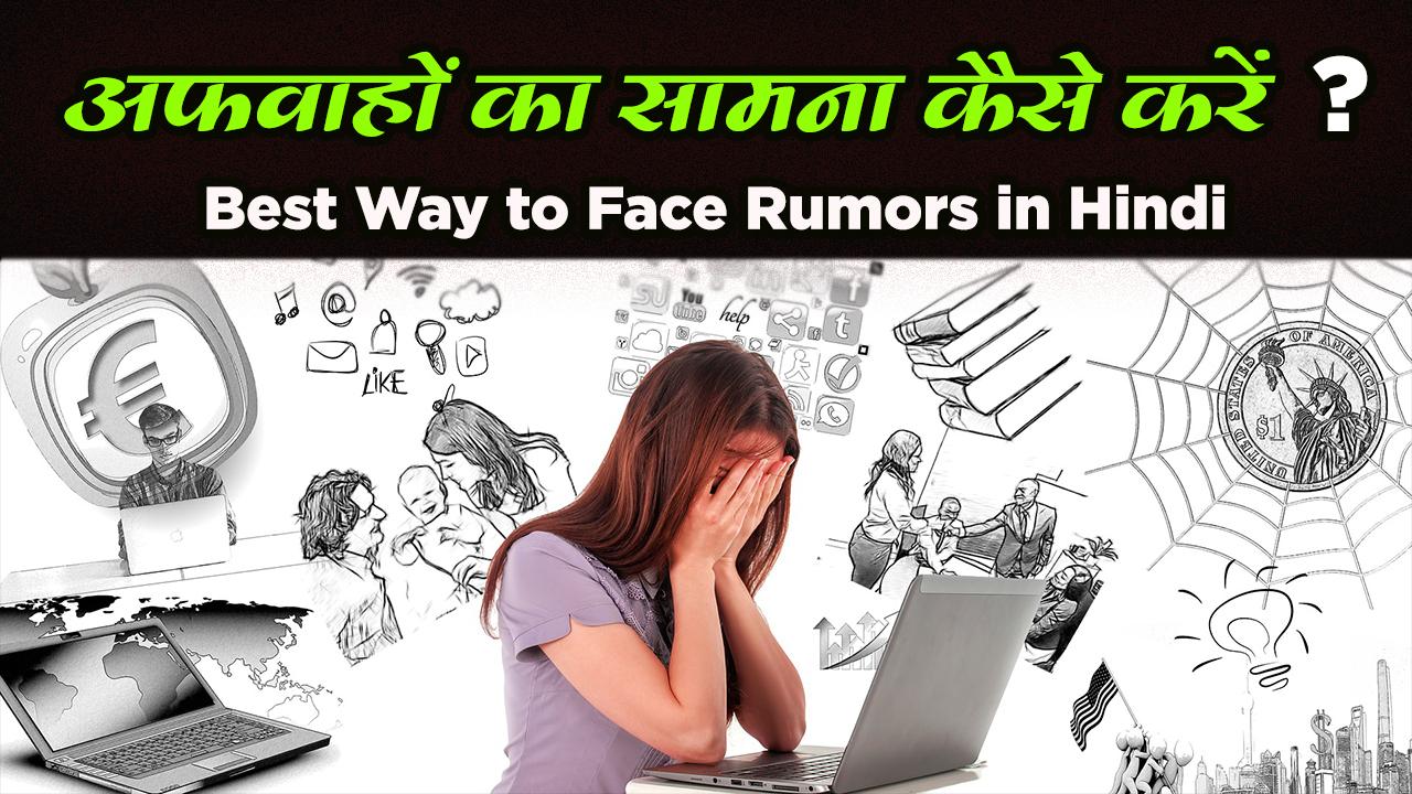 अफवाहों का सामना कैसे करें - आत्मविश्वास के साथ Rumors का सामना कैसे करें - Best Way to Face Rumors in Hindi