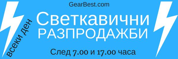 светкавични разпродажби в Gear Best