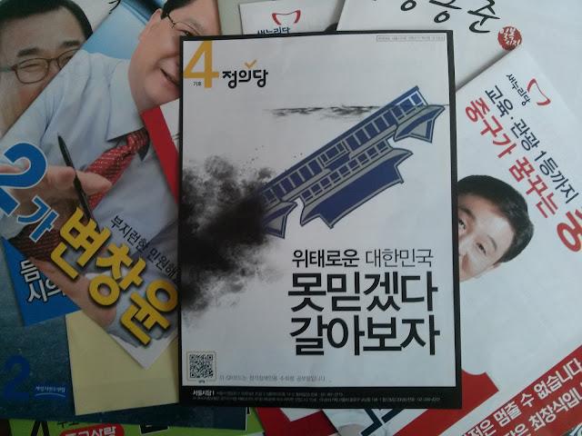Publicidad electoral en Corea del Sur