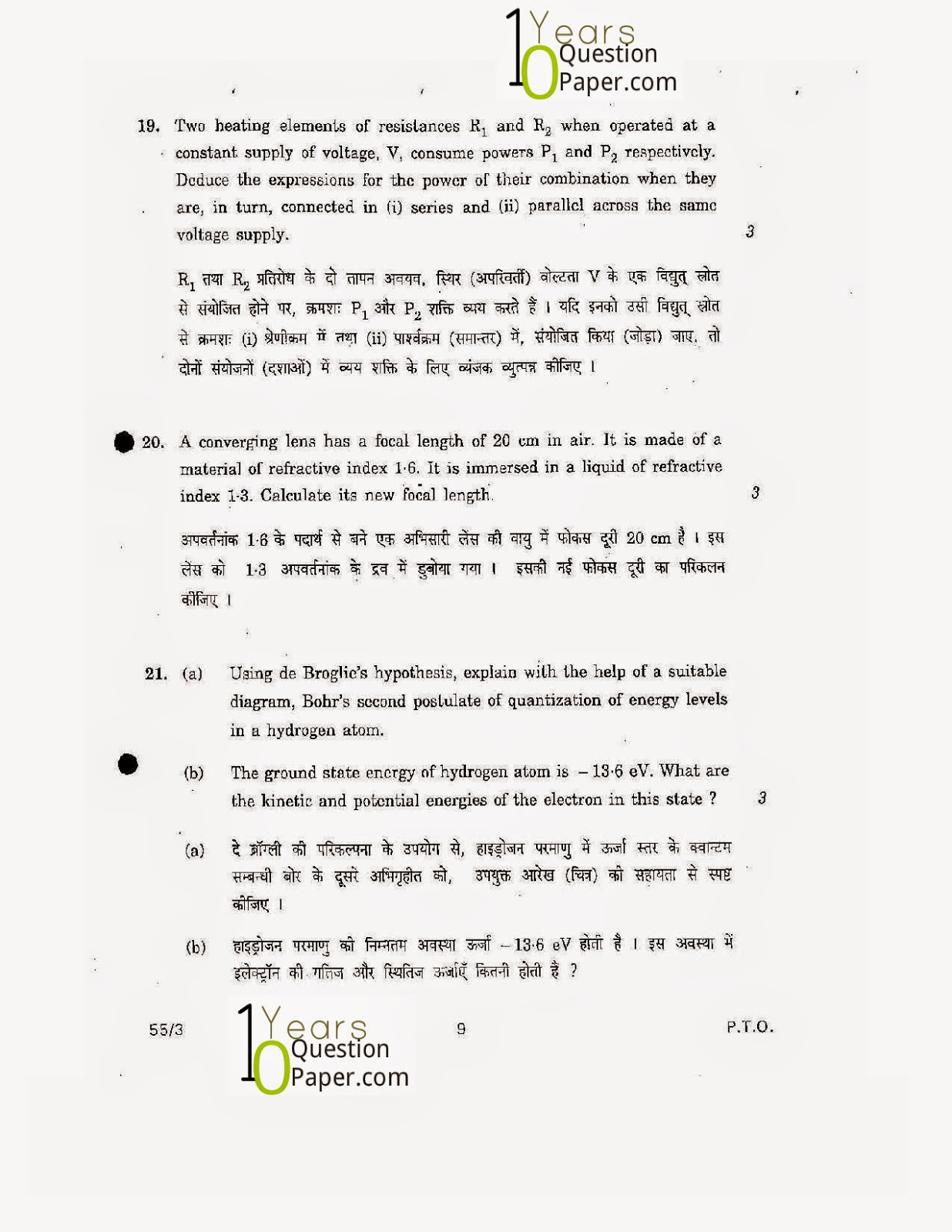 cbse class 12th 2011 Physics question paper