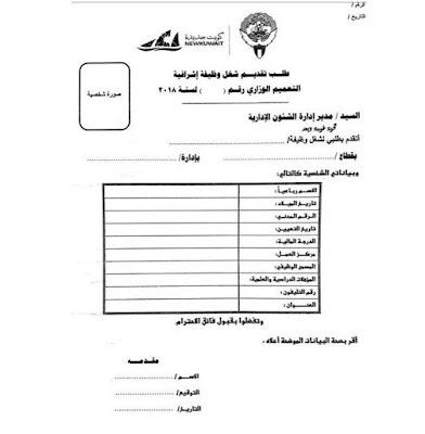 استمارة توظيف