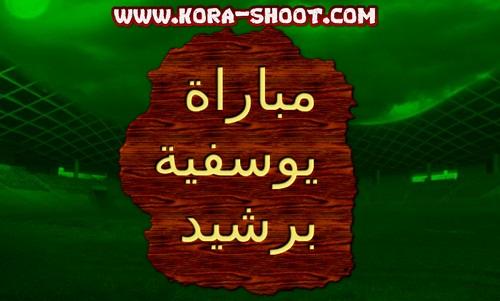 مشاهدة مباراة يوسفية برشيد اليوم مباشر youssoufia-berrechid