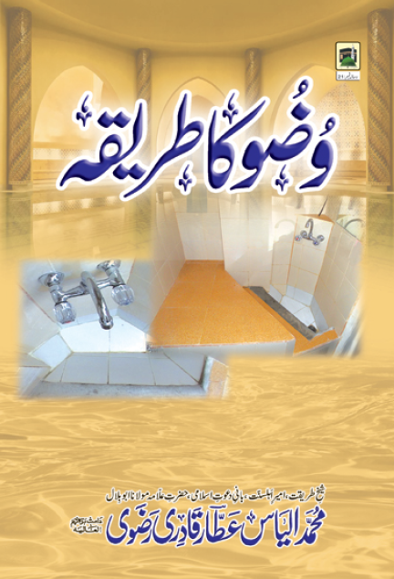 Wuzu ka Tareeqa Full Book in Urdu Language