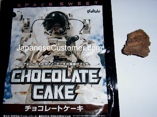 Japanese astronaut Food copyright 2007