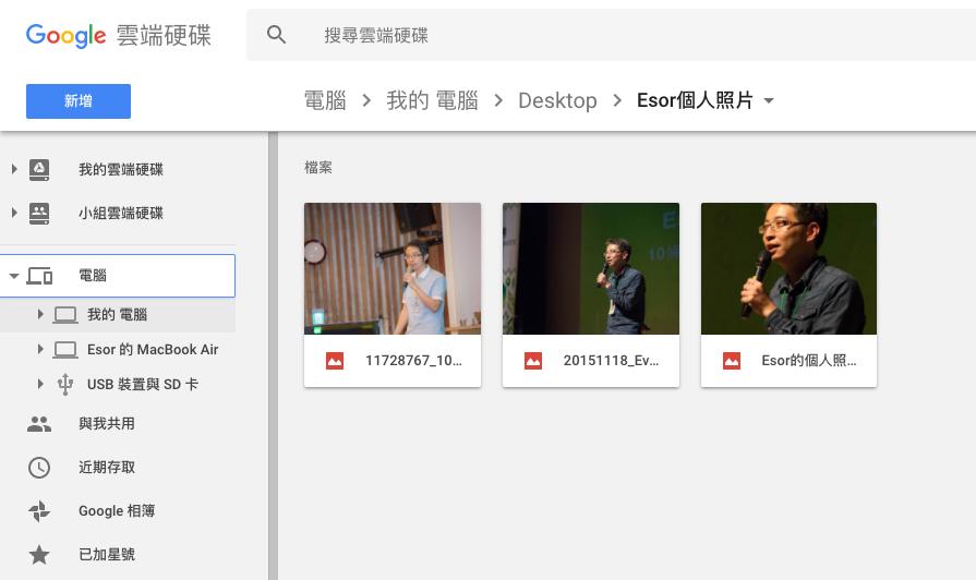 讓 Google 相簿保留原硬碟資料夾分類! Google 同步備份活用