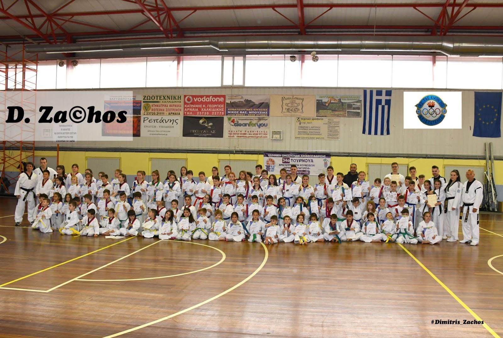 Προαγωγικές εξετάσεις Α.Σ. Taekwondo ¨Αριστοτέλης¨.