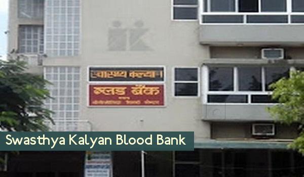 Swasthya Kalyan Hospital