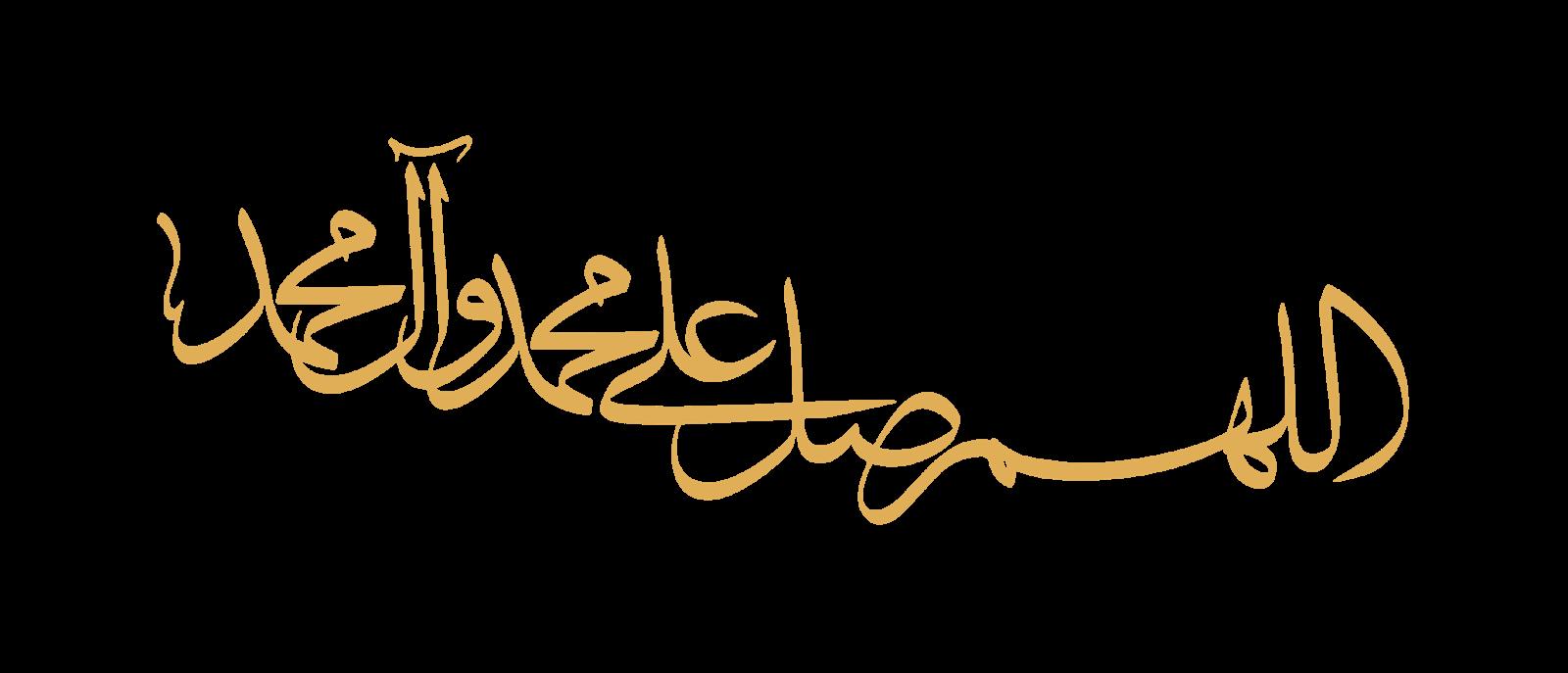 اللهم صل على محمد وآل محمد Png