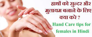hand-care-beauty-tips-females-in-hindi-language