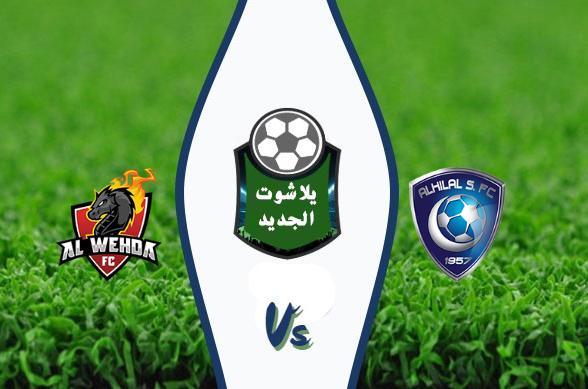 نتيجة مباراة الهلال والوحدة بث مباشر اليوم السبت 11-01-2020 الدوري السعودي
